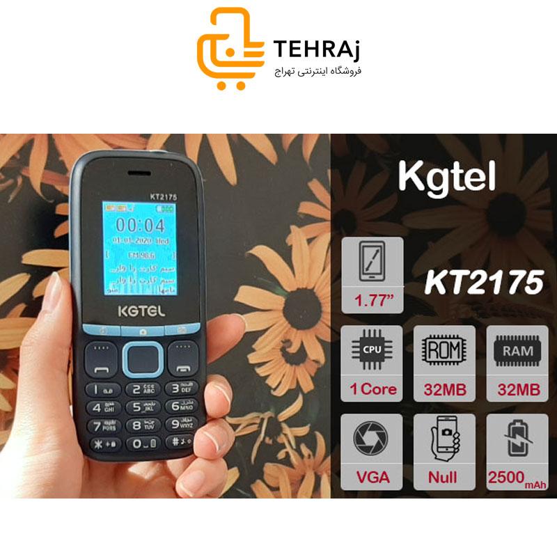 گوشی موبایل دکمه ای کاجیتل Kgtel  KT 2175 اورجینال